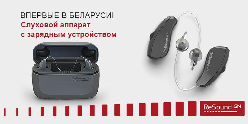 Слуховые аппараты ReSound Linx Quattro с зарядным устройством
